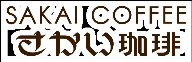 さかい珈琲-SAKAI COFFEE