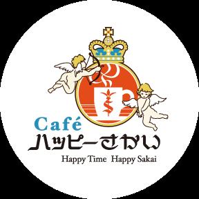 cafe ハッピーさかいロゴ
